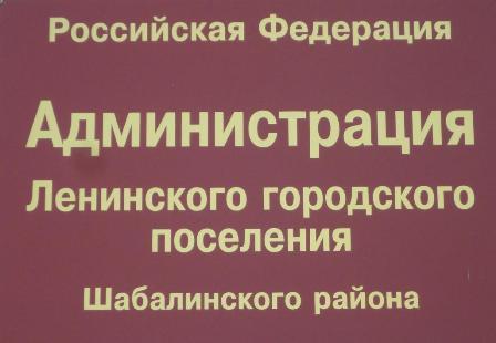 Сайт администрации Ленинского городского поселения